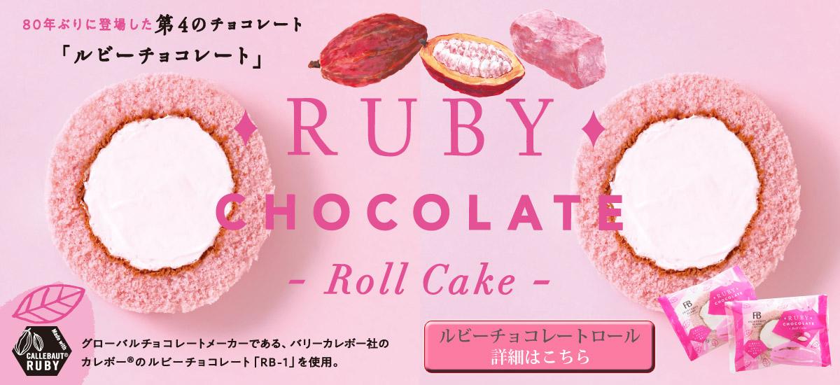 ルビーチョコレートロール