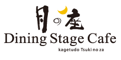 Dining Stage Cafe 月の座店